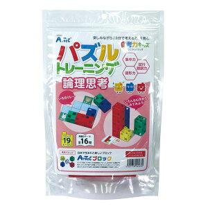 (まとめ)自考力キッズ パズルトレーニング 論理思考 【×10個セット】