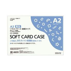 (まとめ)コクヨ ソフトカードケース(軟質) A2クケ-3062N 1枚 【×5セット】