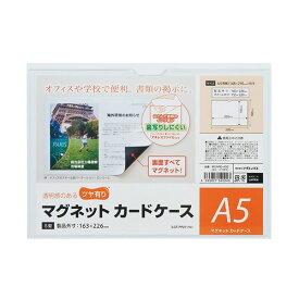 (まとめ)マグエックス マグネットカードケースツヤ有り A5 MCARD-A5G 1枚 【×10セット】