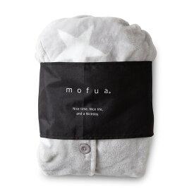 【クーポン配布中】mofua プレミアムマイクロファイバー着る毛布 フード付 (ルームウェア) Mサイズ【星柄グレー】