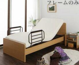 お客様組立 シンプル電動ベッド ラクティータ ベッドフレームのみ 2モーター シングル【代引不可】
