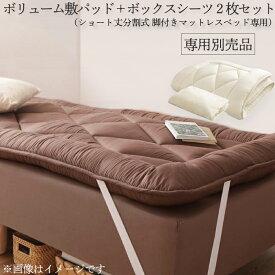 ショート丈分割式 脚付きマットレスベッド ポケット 専用別売品(ボリューム敷きパッド+ボックスシーツセット) シングル