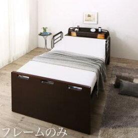 お客様組立 寝返りができる棚・コンセント・ライト付き幅広電動介護ベッド フレームのみ 2モーター セミダブル【代引不可】