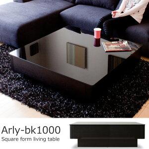 ブラックガラスとアッシュ材の質感が美しいリビングテーブル/Arly-bk[商品番号:868e-bk]