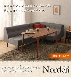 ソファー2人掛け【Norden】ブラウンこたつもソファーも高さ調節できるリビングダイニング【Norden】ノルデン