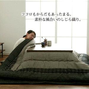 しじらこたつ厚掛け敷布団セット『ゆかり』ブラウン205×315cm