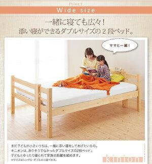 ベッドダブル【kinion】ナチュラルダブルサイズになる・添い寝ができる二段ベッド【kinion】キニオンダブル【代引不可】