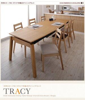 ダイニングセット4点セット(テーブル+チェア2脚+ベンチ1脚)テーブルカラー:ナチュラルチェアカラー×ベンチカラー:ブラウン×ブラウン天然木オーク材スライド伸縮式ダイニングセットTRACYトレーシー【代引不可】
