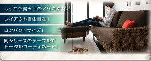 ソファー【Parama】ナチュラル(クッション:ブラウン)アバカシリーズ【Parama】パラマコーナーカウチソファ【代引不可】