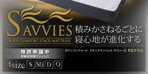 マットレスクイーン【SAVVIES】ロイヤルスイートRS5抗菌高密度2層ポケットコイル寝心地が進化する新快眠構造スタックマットレス【SAVVIES】サヴィーズ