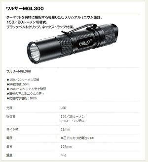 LEDフラッシュライトワルサー【日本正規品】タクティカルXT2