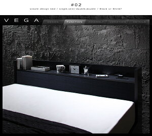 収納ベッドシングル【VEGA】【ボンネルコイルマットレス:レギュラー付き】フレームカラー:ブラックマットレスカラー:ブラック棚・コンセント付き収納ベッド【VEGA】ヴェガ
