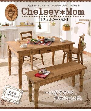 ダイニングセット(3点セット)【Chelsey*Mom】天然木カントリーデザイン家具シリーズ【Chelsey*Mom】チェルシー・マム/ベンチタイプダイニングセット【代引不可】