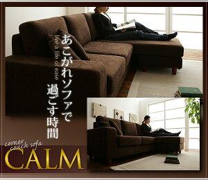 ソファーアイボリーコーナーカウチソファ【CALM】カーム【代引不可】