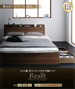 収納ベッドダブル【Reallt】【ポケットコイルマットレス:ハード付き】フレームカラー:ブラックスリム棚・多コンセント付き・収納ベッド【Reallt】リアルト