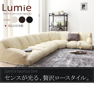 ソファーセットロータイプ【Lumie】ブラウン右コーナーセットフロアコーナーソファ【Lumie】ルミエ【代引不可】