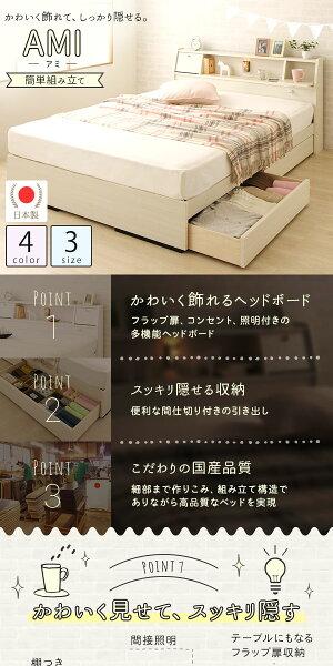 日本製照明付きフラップ扉引出し収納付きベッドセミダブル(ボンネル&ポケットコイルマットレス付き)『AMI』アミホワイト宮付き白【代引不可】
