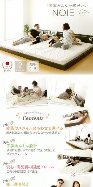 【組立設置費込】日本製連結ベッド照明付きフロアベッドワイドキングサイズ280cm(D+D)【ボンネルコイル(外周のみポケットコイル)マットレス付き】『NOIE』ノイエホワイト白【代引不可】