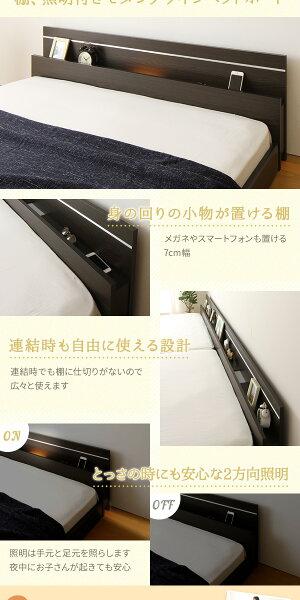 【組立設置費込】日本製連結ベッド照明付きフロアベッドワイドキングサイズ240cm(SD+SD)【ボンネルコイル(外周のみポケットコイル)マットレス付き】『NOIE』ノイエダークブラウン【代引不可】