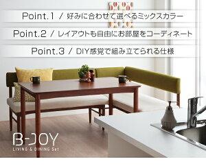 ダイニングセット4点ベンチセット(W150)【B-JOY】ブラウン選べるカバーリング!!ミックスカラーソファベンチリビングダイニングセット【B-JOY】ビージョイ【代引不可】