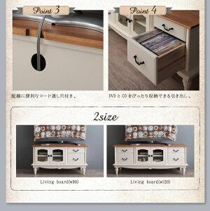リビングボード幅90cm【Lilium】フレンチシャビーテイストシリーズ家具【Lilium】リーリウム】リビングボード【代引不可】