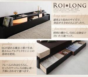 収納ベッドダブル【Roi-long】【国産ポケットコイルマットレス付き】ブラック棚・照明付き収納ベッド【Roi-long】ロイ・ロング【代引不可】
