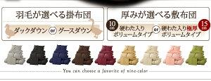 布団8点セットシングルワインレッド9色から選べる!羽毛布団ダックタイプ8点セット硬わた入り極厚ボリュームタイプ