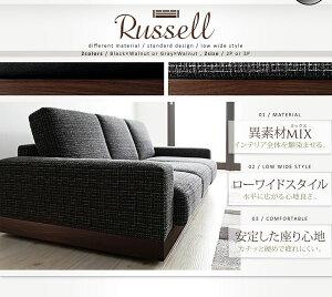 ソファー2人掛け【Russell】(合皮)ブラック異素材MIXスタンダードローソファ【Russell】ラッセル