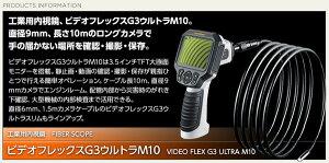工業用内視鏡ウマレックス完全防水【日本正規品】ビデオフレックスG3ウルトラスリム