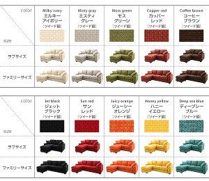 ソファーラブサイズ【LeJOY】ハッピーピンク脚:ナチュラル【リジョイ】:20色から選べる!カバーリングコーナーカウチソファ