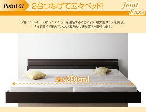 連結ベッドワイドキング230【JointEase】【ポケットコイルマットレス付き】ダークブラウン親子で寝られる・将来分割できる連結ベッド【JointEase】ジョイント・イース【代引不可】
