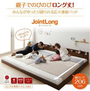 フロアベッドワイドキング240(セミダブル×2)【JointLong】【フレームのみ】フレームカラー:ブラウン棚・照明・コンセント付ロング丈連結ベッド【JointLong】ジョイント・ロング【代引不可】