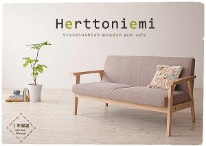 ソファー2人掛け【Herttoniemi】オイスターグレー木肘北欧ソファ【Herttoniemi】ヘルトニエミ