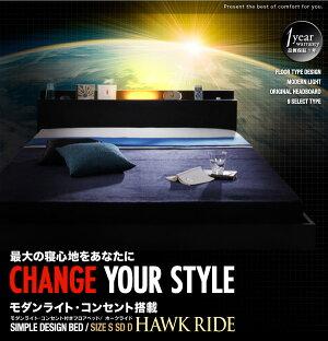 フロアベッドシングル【Hawkride】【マルチラススーパースプリングマットレス付き】ブラックモダンライト・コンセント付きフロアベッド【Hawkride】ホークライド