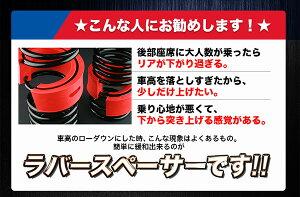 【スーパーセルでポイント最大42倍】ラバースペーサースプリングゴム12mm2コセット汎用