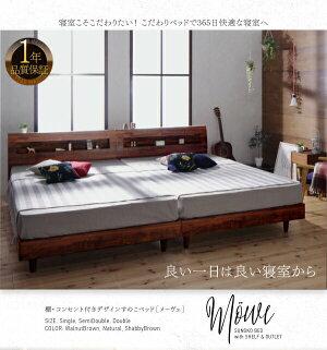 すのこベッドセミダブル【Mowe】【ポケットコイルマットレス:ハード付き】ウォルナットブラウン棚・コンセント付デザインすのこベッド【Mowe】メーヴェ