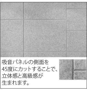防音フェルトボード吸音パネル45C(80×60cm)12枚組45度カットグレー【代引不可】