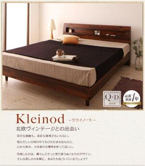 すのこベッドクイーン【Kleinod】【ボンネルコイルマットレス:ハード付き】ウォルナットブラウン棚・コンセント付きデザインすのこベッド【Kleinod】クライノート【代引不可】