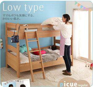 2段ベッド【picueregular】【カラーメッシュマットレス2枚付き】ナチュラル【グリーン+ピンク】ロータイプ木製2段ベッド【picueregular】ピクエ・レギュラー【代引不可】