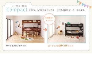 2段ベッド【picueregular】【カラーメッシュマットレス2枚付き】ナチュラル【ピンク2枚】ロータイプ木製2段ベッド【picueregular】ピクエ・レギュラー【代引不可】
