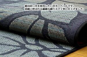 純国産/日本製袋織い草カーペット『なでしこ』ブルー江戸間6畳(約261×352cm)