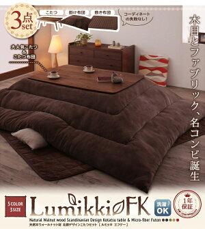 【単品】こたつテーブル75×75cm【LumikkiFK】ウォールナットブラウン天然木ウォールナット材北欧デザイン【LumikkiFK】ルミッキエフケー