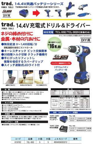 (業務用5個セット)trad充電式ドリル&ドライバー(DIY用)TCL-00214.4Vブルー
