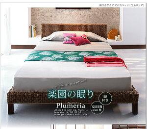 アバカベッドダブル【Plumeria】【ボンネルコイルマットレス:レギュラー付き】ブラック脚付きタイプアバカベッド【Plumeria】プルメリア【代引不可】