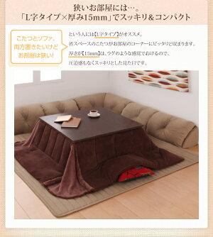 ソファー15mm厚ブラウンコの字タイプ小こたつに合わせるフロアコーナーソファ【代引不可】