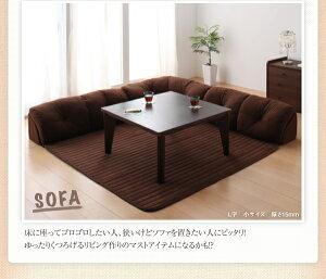 ソファー40mm厚ブラウンL字タイプ大こたつに合わせるフロアコーナーソファ【代引不可】