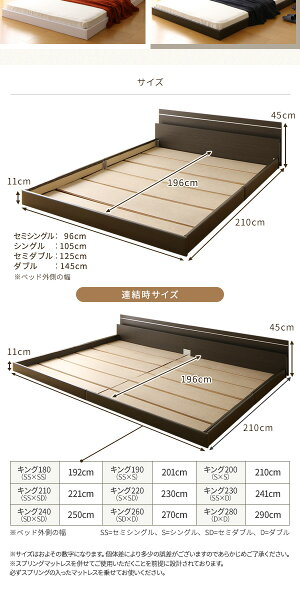 日本製連結ベッド照明付きフロアベッドワイドキングサイズ210cm(SS+SD)(SGマーク国産ボンネルコイルマットレス付き)『NOIE』ノイエダークブラウン【代引不可】