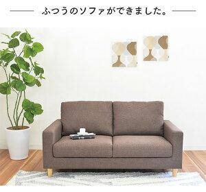 2.5人掛けソファエグーブラウン【代引不可】