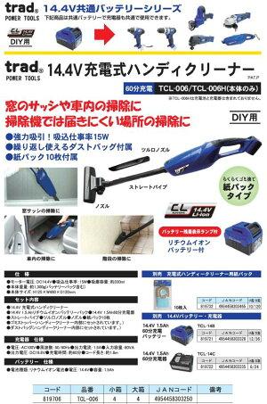 (業務用5個セット)trad充電式ハンディクリーナー(窓の冊子、自動車用掃除機)TCL-00614.4Vブルー