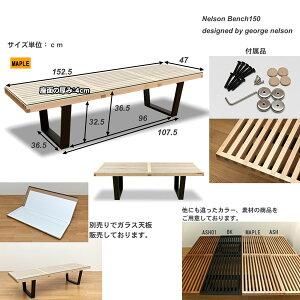 ネルソンベンチ(プラットホームベンチ)【幅150cm】木製ミッドセンチュリー風アジャスター付きメープル【代引不可】